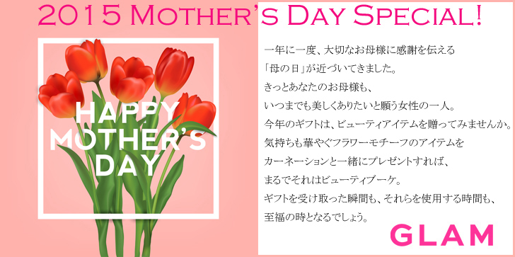 mothersday_main