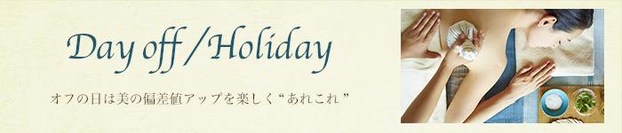 "Day off/Holiday オフの日は美の偏差値アップを楽しく""あれこれ"""