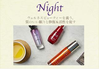 Night ウェルネスビューティーを養う、質のいい眠りと修復&活性を促す