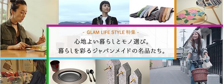 GLAM LIFESTYLE特集 心地よい暮らしとモノ選び。暮らしを彩るジャパンメイドの名品たち。