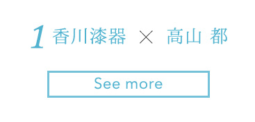 1.香川漆器×高山 都
