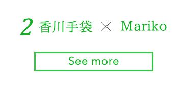 2.香川手袋×Mariko