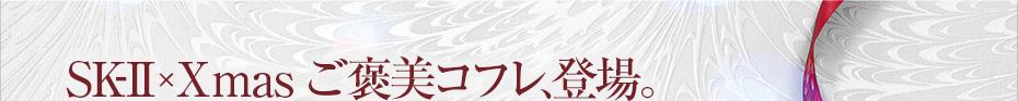 SK-II × Xmas ご褒美コフレ、登場。