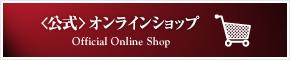 <公式> オンラインショップ Official Online Shop