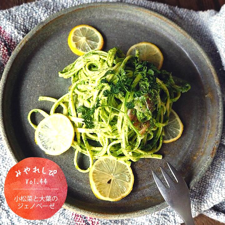 小松菜と大葉のジェノベーゼ