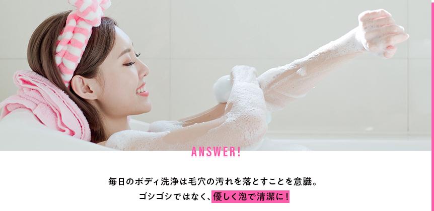 ボディ洗浄は毛穴汚れを落とすことを意識